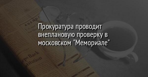 Прокуратура проводит внеплановую проверку в московском