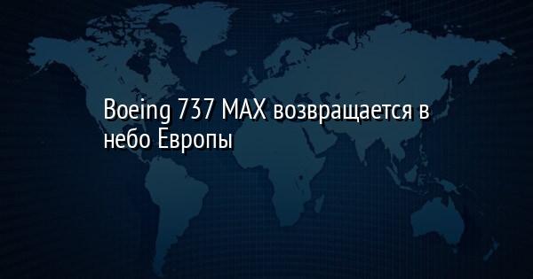Boeing 737 MAX возвращается в небо Европы
