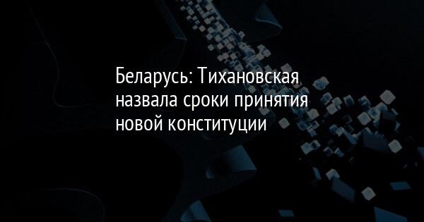 Беларусь: Тихановская назвала сроки принятия новой конституции