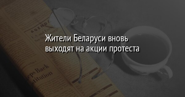 Жители Беларуси вновь выходят на акции протеста