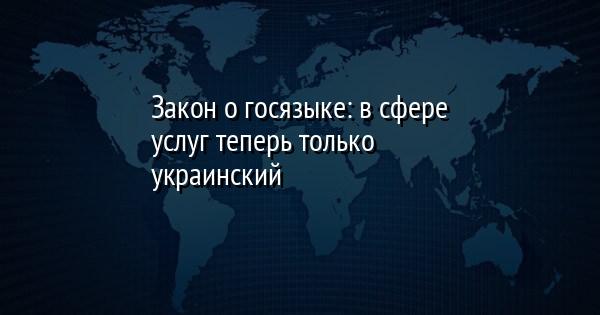 Закон о госязыке: в сфере услуг теперь только украинский