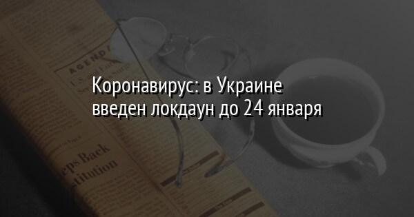 Коронавирус: в Украине введен локдаун до 24 января