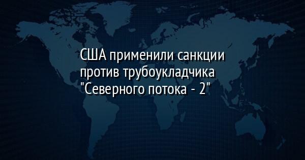 США применили санкции против трубоукладчика