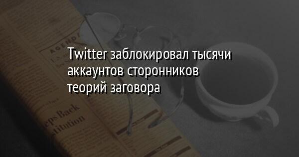 Twitter заблокировал тысячи аккаунтов сторонников теорий заговора