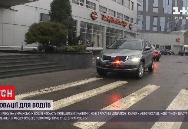 В Украине изменили сумму сбора при первой регистрации авто: что нужно знать (видео)