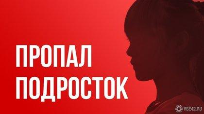Волонтеры просят помощи в поисках юного кузбассовца