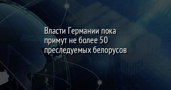 Власти Германии пока примут не более 50 преследуемых белорусов