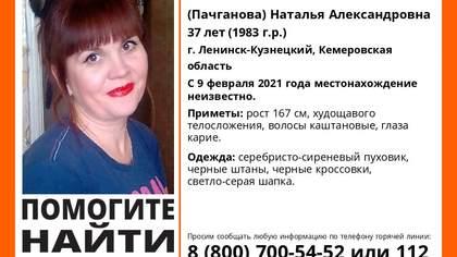 Волонтеры подключились к поискам пропавшей без вести жительницы Ленинска-Кузнецкого