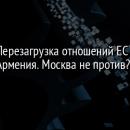 Перезагрузка отношений ЕС - Армения. Москва не против?