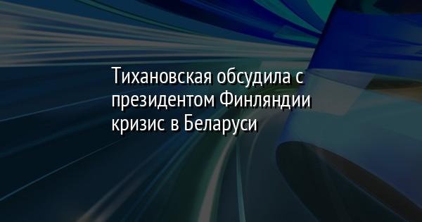 Тихановская обсудила с президентом Финляндии кризис в Беларуси
