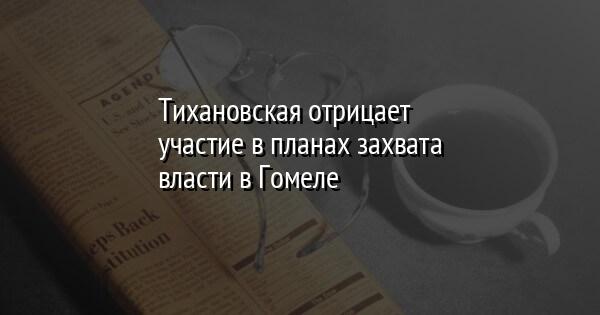 Тихановская отрицает участие в планах захвата власти в Гомеле