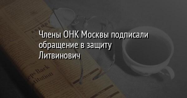 Члены ОНК Москвы подписали обращение в защиту Литвинович