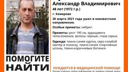 Высокий пациент пропал в Кемерове