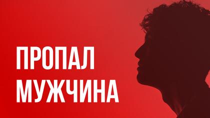 25-летний бородатый кузбассовец пропал без вести