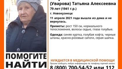 Пенсионерка в красных сапогах пропала без вести в Новокузнецке