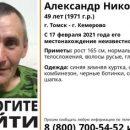 Кузбасские волонтеры объявили поиски мужчины в синем комбинезоне